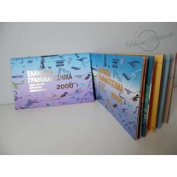 LE LIVRE DES TIMBRES GRÈCE 2000