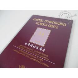 GRÈCE LIVRET (1999) : 100 ans relations culturelles avec le JAPON
