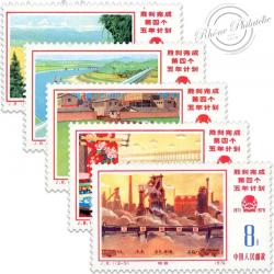 CHINE N°2006 À 2010, SÉRIE DE TIMBRES 4e PLAN QUINQUENNAL, NEUFS DE 1976