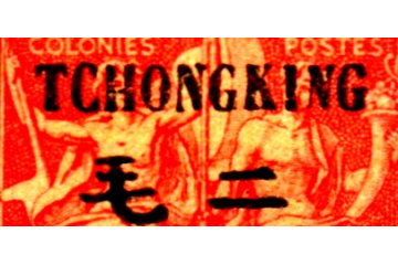 Tchong-King Timbres Collection Colonie Française
